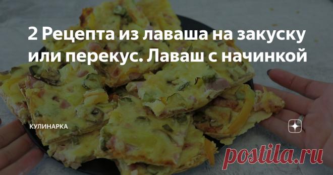 2 Рецепта из лаваша на закуску или перекус. Лаваш с начинкой