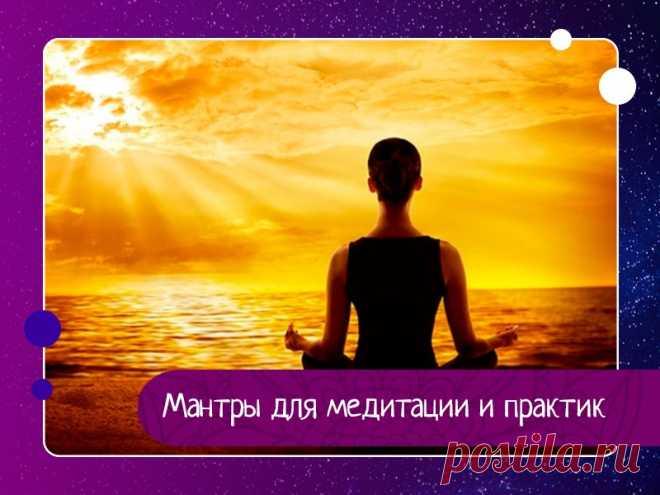 Мантры для медитации и практик — Эзотерика, психология, философия