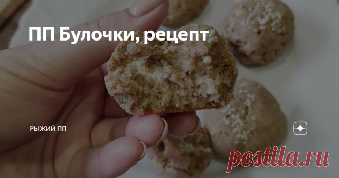 ПП Булочки, рецепт Сегодня готовим ПП булочки ! Они настолько просты в приготовлении, что их сможет испечь даже ваш ребенок!
