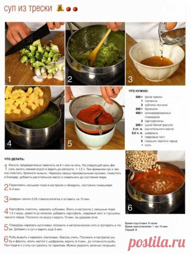 Суп из трески