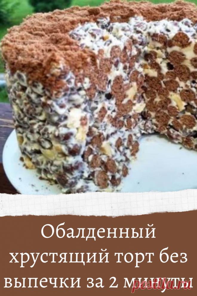 Обалденный хрустящий торт без выпечки за 2 минуты