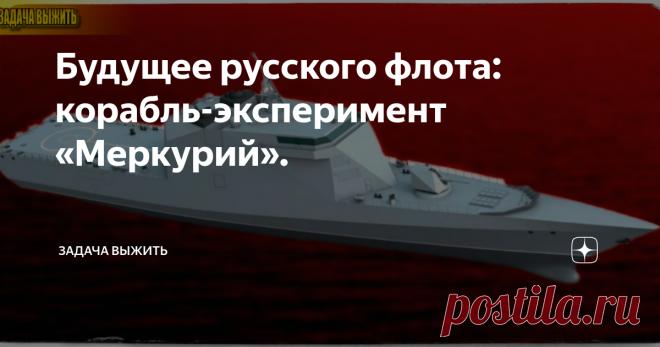 Будущее русского флота: корабль-эксперимент «Меркурий». Расскажем про переделанную версию корабля проекта 20386.