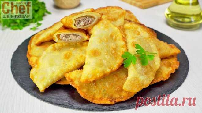 Мини чебуреки / Мясные блюда / Рецепты / Шеф-повар – простые и вкусные кулинарные рецепты, фото-рецепты, видео-рецепты