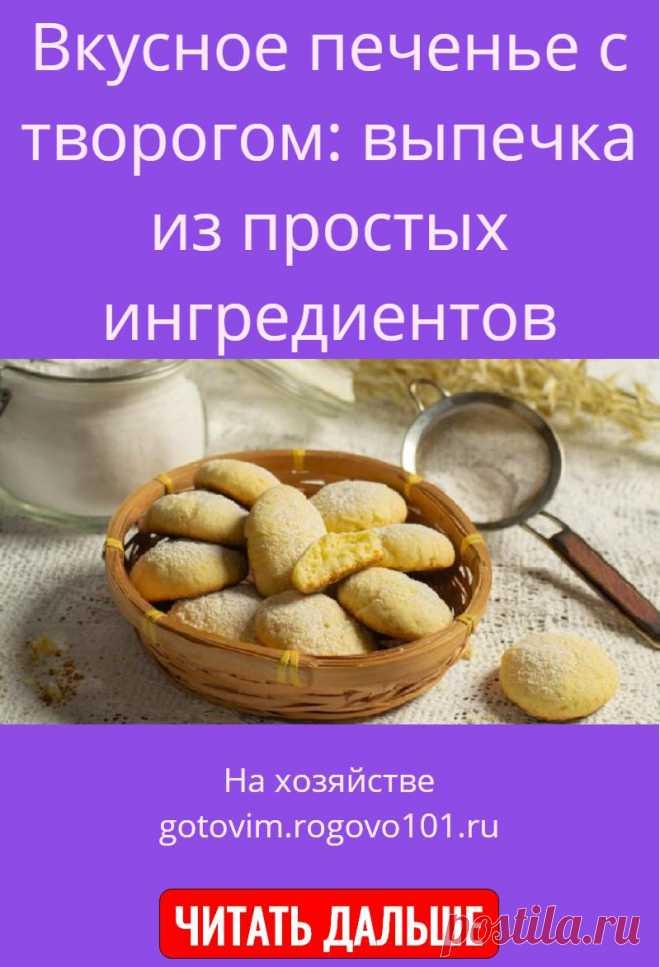 Вкусное печенье с творогом: выпечка из простых ингредиентов