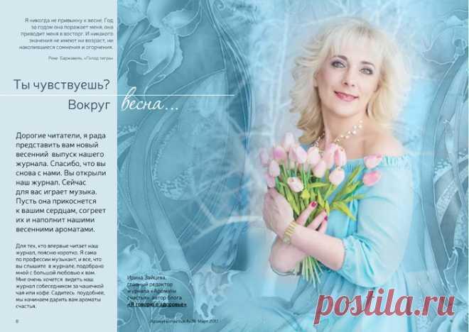Дорогие мои, вышел новый выпуск журнала