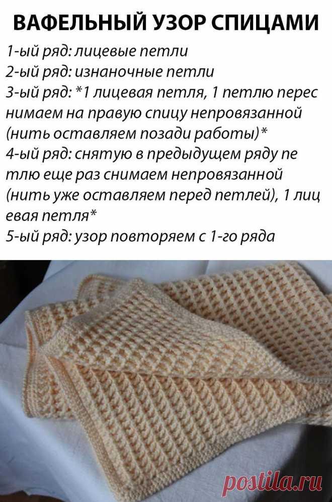узор-вафелька