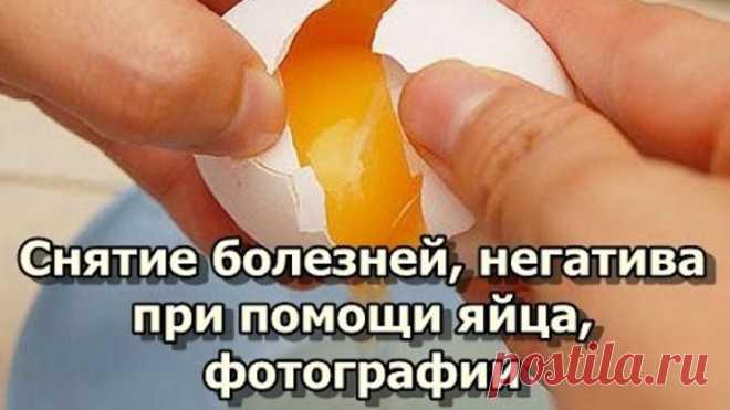Снятие болезней, негатива при помощи яйца, фотографии