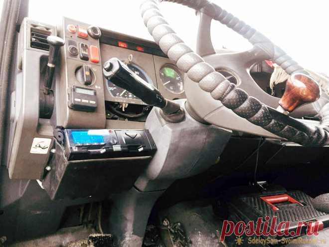 Как изготовить держатель для тахографа своими руками Стали «счастливым» обладателем навязанного законодателем тахографа? Теперь самое время подумать, где, а главное, каким образом, установить это недешевое чудо техники. Предлагаю вашему внимаю свой опыт установки прибора в кабине старенького грузовичка Mercedes Benz 814D. Где установить
