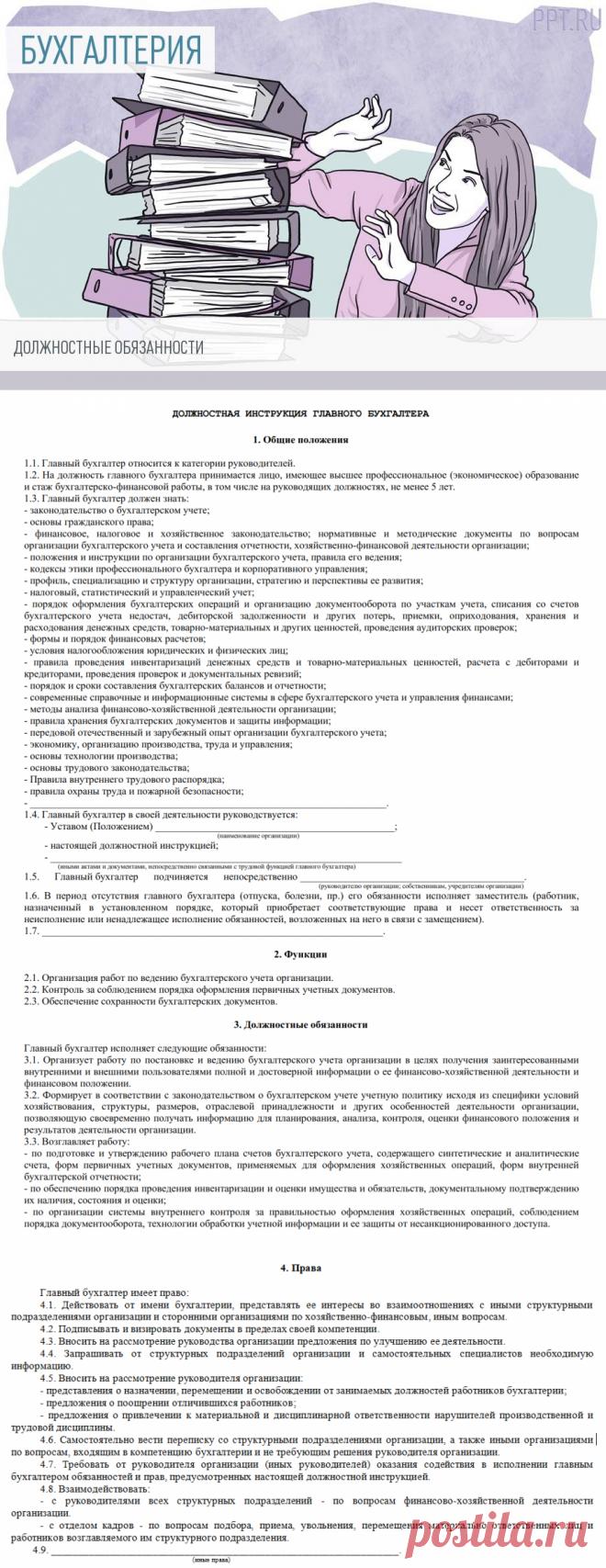 Обязанности бухгалтера 2020 — функциональные и должностные