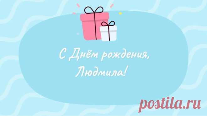 С днём рождения, Людмила!