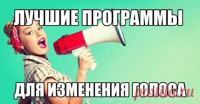 Лучшие программы для изменения голоса https://tvoiprogrammy.ru/programmy-dlya-izmeneniya-golosa