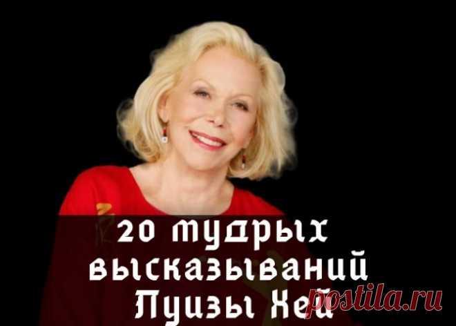 20 мудрых высказываний Луизы Хей