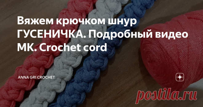 Вяжем крючком шнур ГУСЕНИЧКА. Подробный видео МК. Crochet cord Шнур