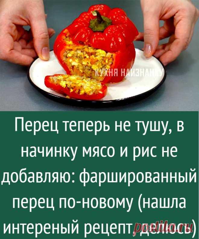 Перец теперь не тушу, в начинку мясо и рис не добавляю: фаршированный перец по-новому (нашла интереный рецепт, делюсь)