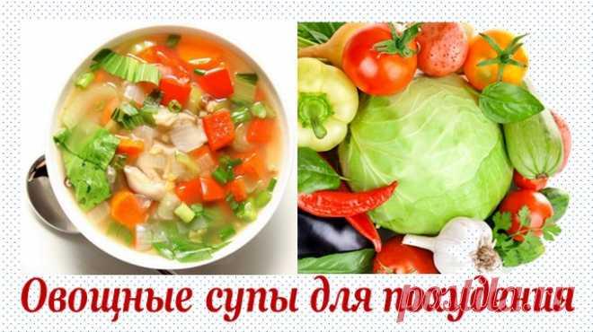 супы овощные для похудения рецепты