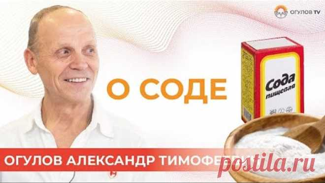 О соде | Огулов Александр Тимофеевич