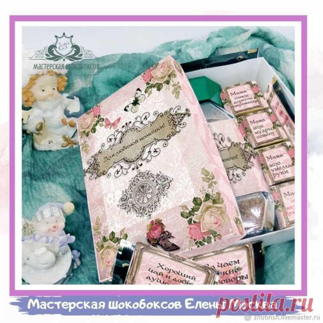 Подарочный набор Шокобокс – заказать на Ярмарке Мастеров – KIEK8RU | Наборы чая и кофе, Москва