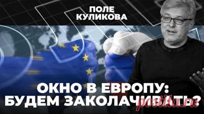 Интервью Лаврова | Марш УПА под патронатом МИ-6 | Окно в Европу: будем заколачивать? | Поле Куликова