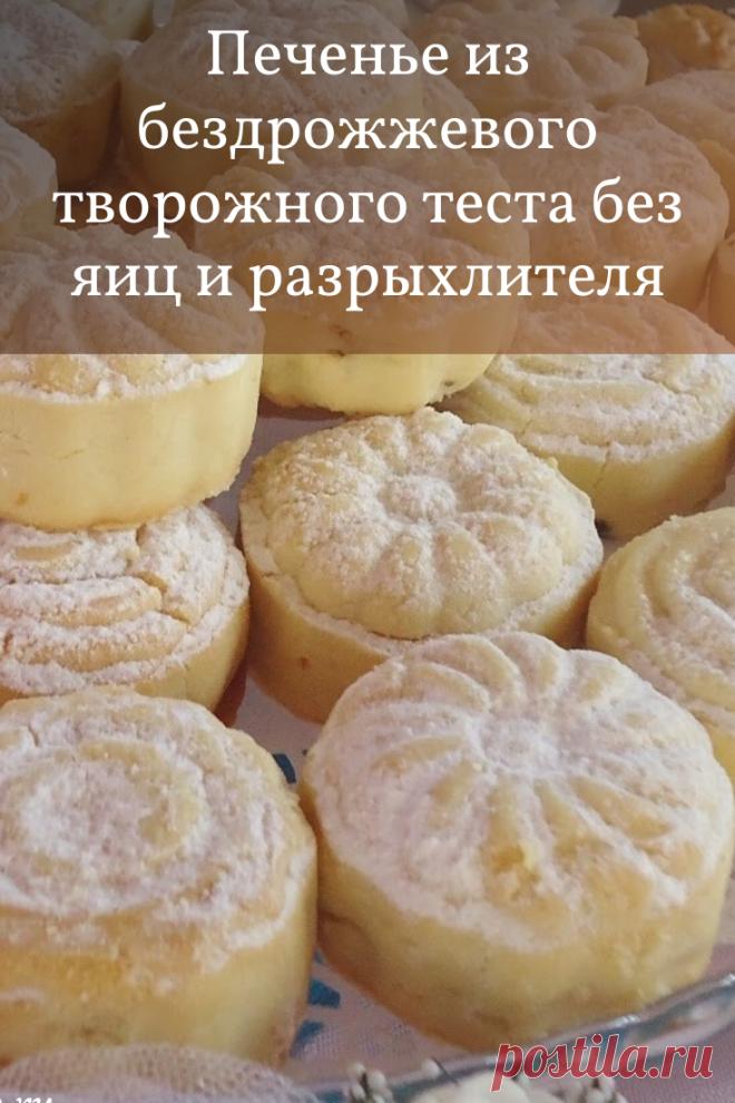 Печенье из бездрожжевого творожного теста без яиц и разрыхлителя