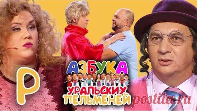 Уральские Пельмени - Азбука Уральских Пельменей - Р (2020)
