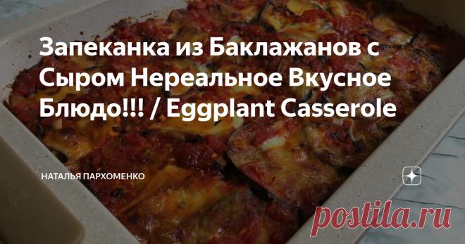 Запеканка из Баклажанов с Сыром Нереальное Вкусное Блюдо!!! / Eggplant Casserole