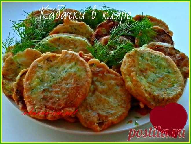 Кабачки в кляре жаренные на сковороде рецепт Друзья! Сегодня хочу предложить вам прекрасный летний рецепт овощной закуски - Кабачки в кляре! Замечательная овощная закуска к вашему праздничному или обеденному столу. Готовится легко, быстро – съедается еще быстрей. Попробуйте!!!