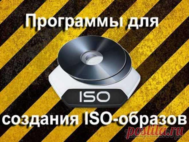 Программы для создания ISO образов: 6 самых нужных ISO образы одни из самых популярных, и в них удобно