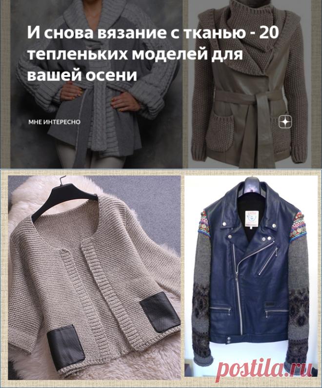 И снова вязание с тканью - 20 тепленьких моделей для вашей осени | МНЕ ИНТЕРЕСНО | Яндекс Дзен