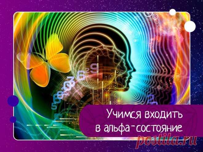 Учимся входить в альфа-состояние или медитативное состояние ума — Эзотерика, психология, философия