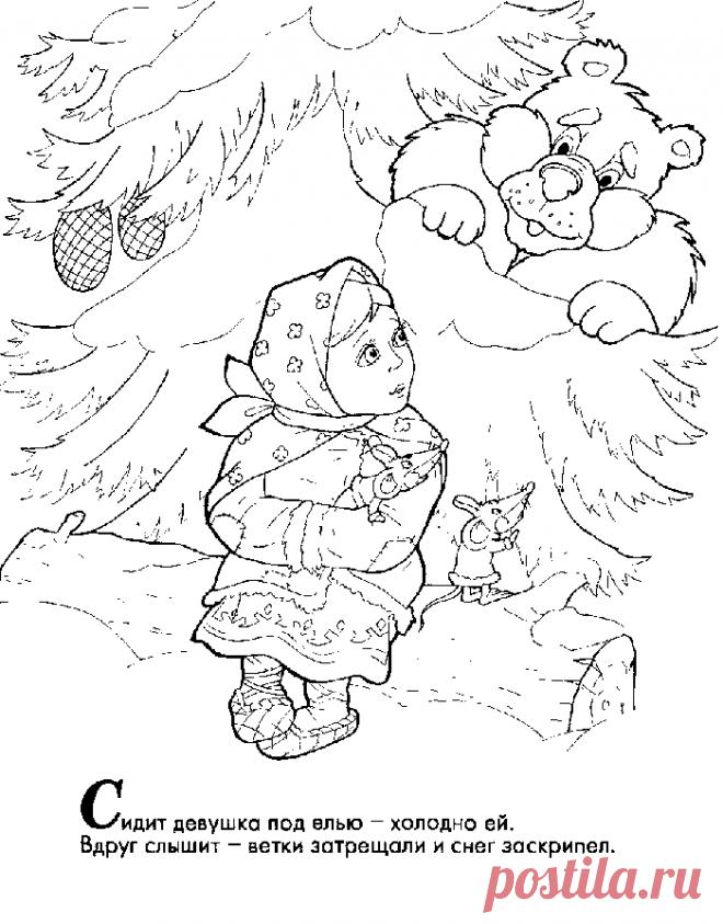 сказка раскраска морозко Izšuvumi 1 постила