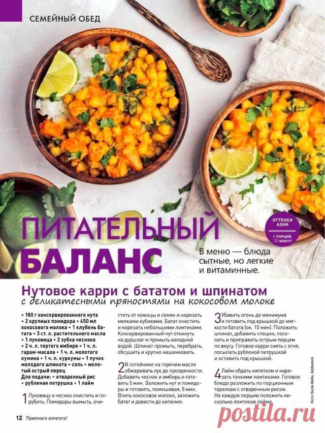 Нутовое карри с бататом и шпинатом