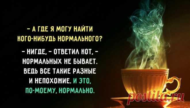 — А что это за звуки, вон там? — спросила Алиса. — А, это чудеса, — равнодушно пояснил Чеширский Кот. — И что же они там делают? — поинтересовалась девочка. — Как и положено, — Кот зевнул. — Случаются.