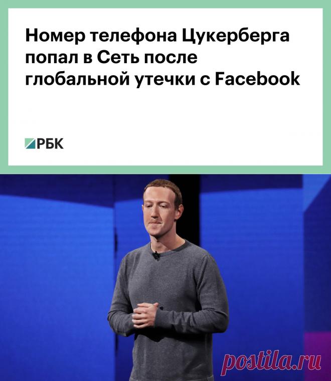 4-4-21-Номер телефона Цукерберга попал в Сеть после глобальной утечки с Facebook :: Технологии и медиа :: РБК