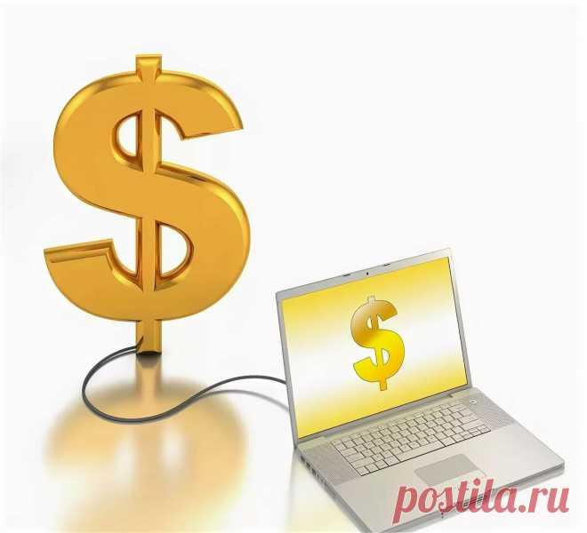 Заработок в Интернете (неполный список) https://money-internet-list.blogspot.com