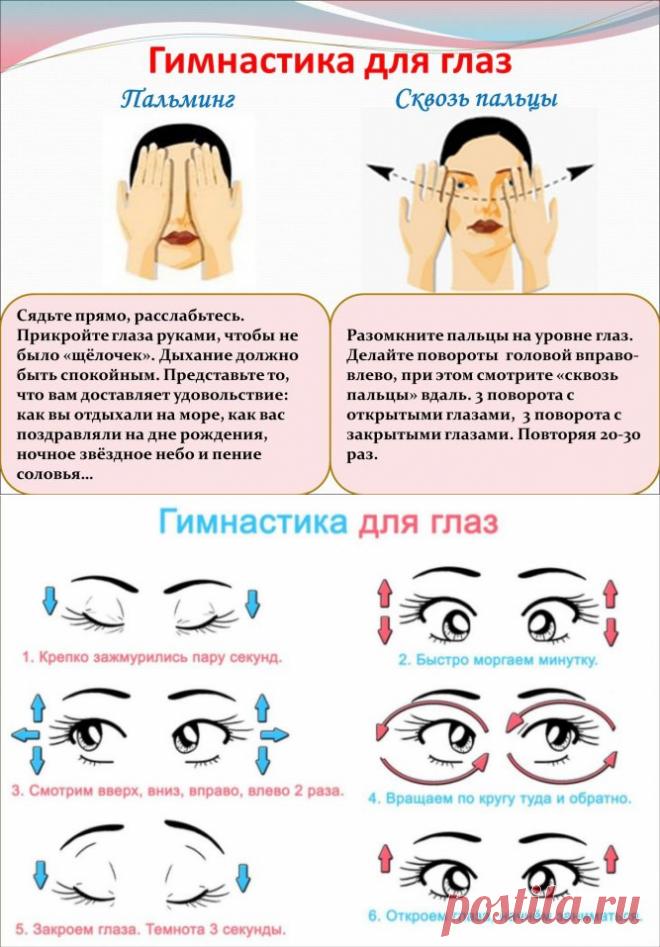 Как восстановить зрение в домашних условиях... - Познавательный сайт ,,1000 мелочей