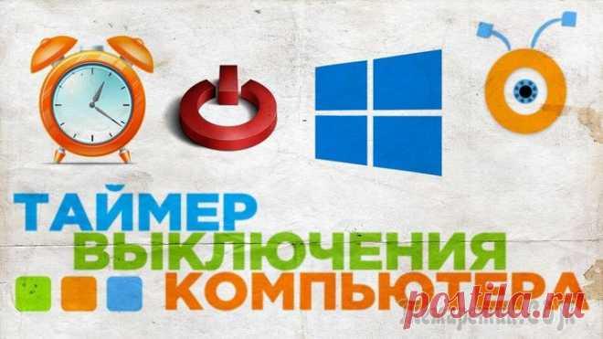 Как поставить таймер выключения компьютера Windows 7 — 5 способов Таймер выключения компьютера позволит автоматически отключить компьютер через определенный заранее заданный промежуток времени. По завершению временного интервала, персональный компьютер самостоятельн...