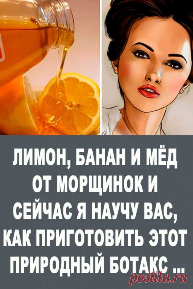 Лимон, Банан и Мёд от морщинок и Сейчас Я научу Вас, как приготовить этот природный Ботакс … — Женские Советы