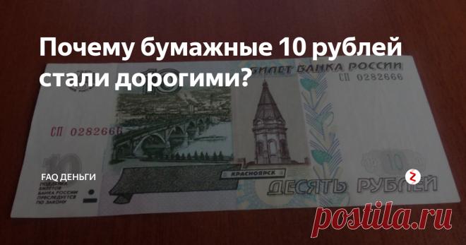 Почему бумажные 10 рублей стали дорогими? Кажется, совсем недавно у каждого в кошельке были бумажные десятки. Сегодня их полностью заменили монеты. Купюра номиналом 10 рублей стала восприниматься как нечто необычное и редкое. Но, тем не менее, они до сих пор в ходу. Мало кто знает, что среди этих банкнот есть и ценные экземпляры. Миллионером, найдя такую купюру, конечно не станешь, однако, получить в десятки раз больше номинала вполне воз