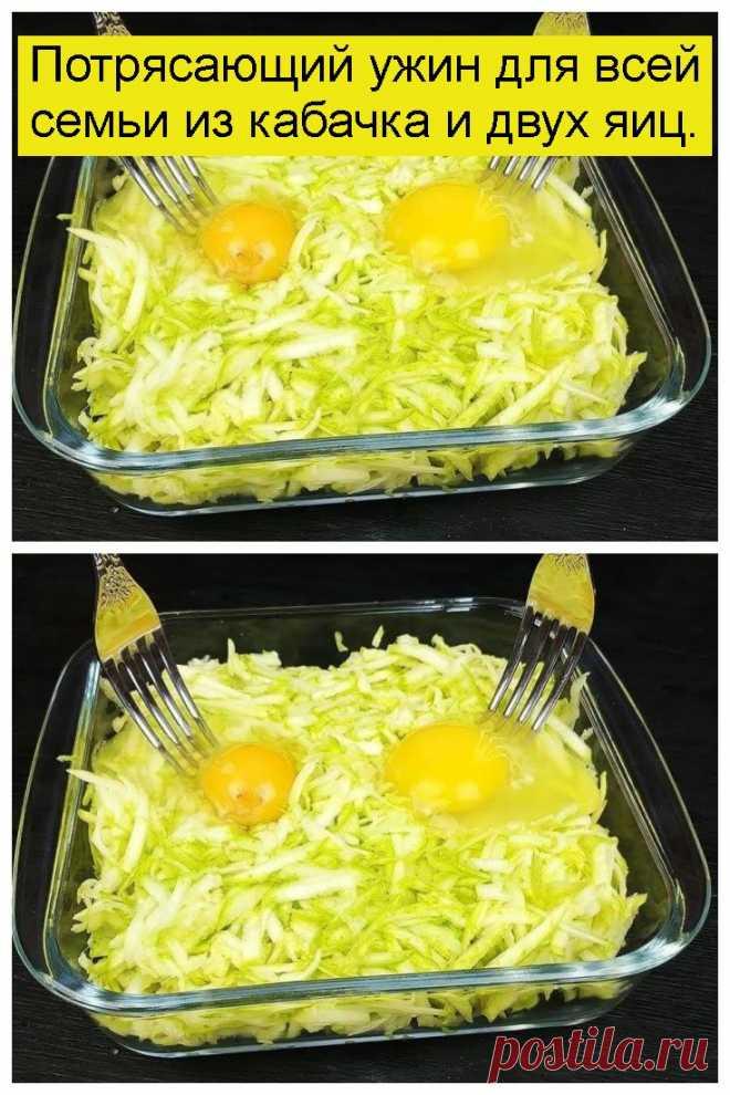 Потрясающий ужин для всей семьи из кабачка и двух яиц.