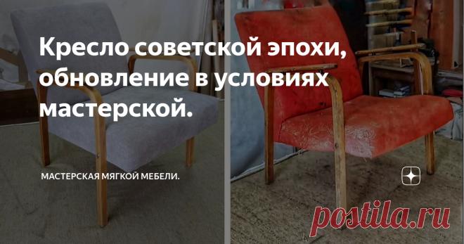 Кресло советской эпохи, обновление в условиях мастерской.