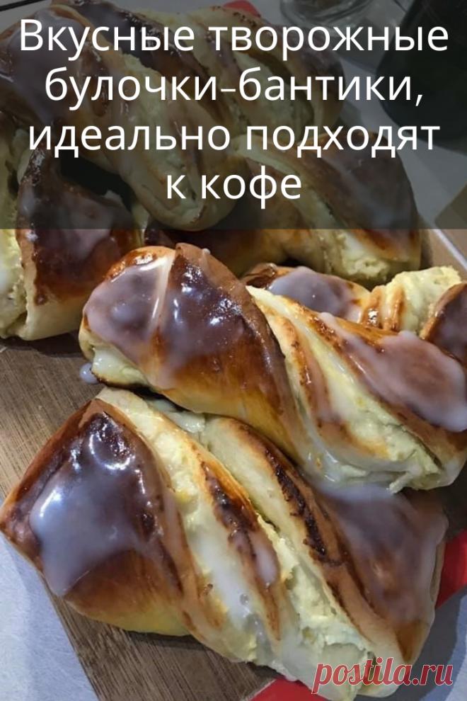 Вкусные творожные булочки-бантики, идеально подходят к кофе