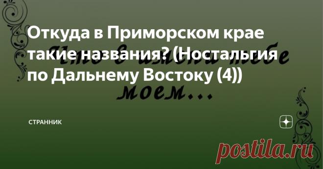 Откуда в Приморском крае такие названия? (Ностальгия по Дальнему Востоку (4))