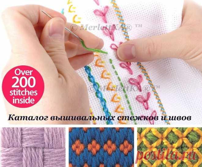 El CATÁLOGO 200 VYSHIVALNYH de las COSTURAS Y los PUNTOS … la ejecución Por etapas de las costuras ▬► AQUÍ …