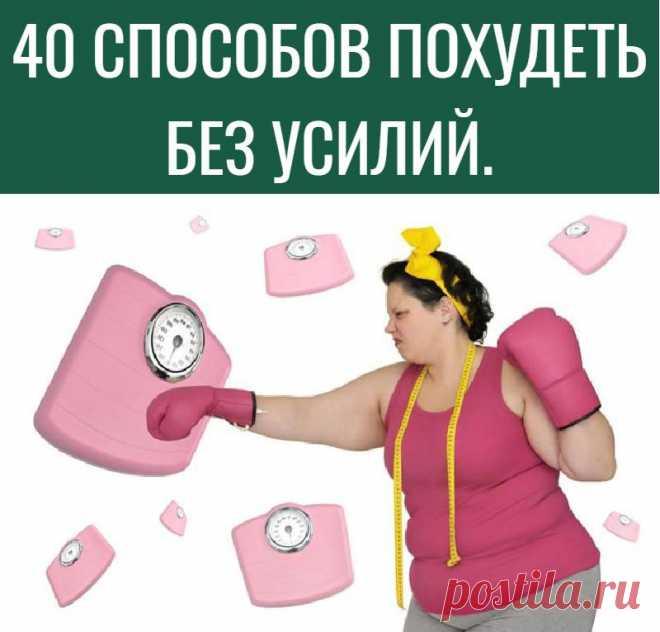 40 СПОСОБОВ ПОХУДЕТЬ БЕЗ УСИЛИЙ.