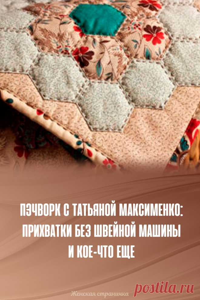 Пэчворк с Татьяной Максименко: прихватки без швейной машины и кое-что еще