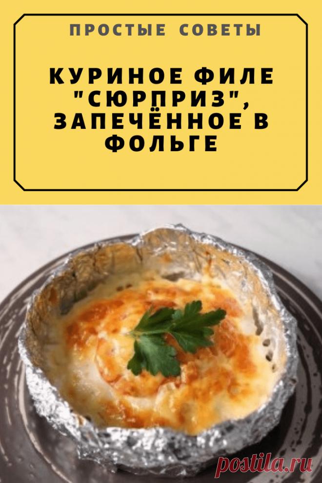 Куриное филе «Сюрприз», запечённое в фольге — Простые советы
