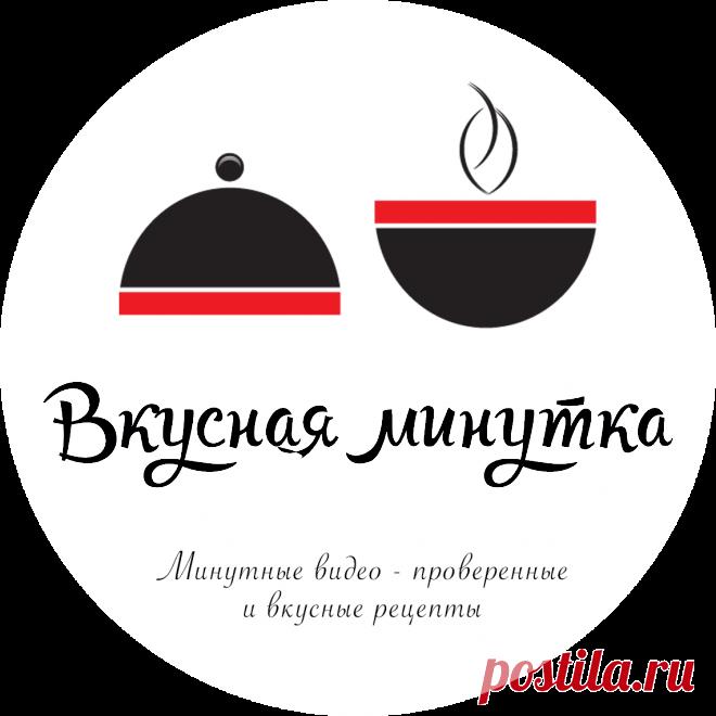 Рецепты от Вкусной минутки | Вкусная Минутка | Рецепты простой и вкусной еды на Постиле