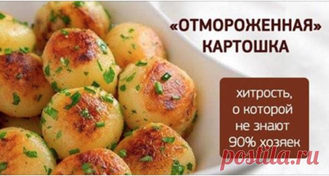 «Отмороженная» картошка — трюк о котором мало кто знает    Мало кто знает о такой хитрости при запекании картофеля в духовке          Мало кто знает о такой хитрости при запекании картофеля в духовке, как предварительное подмораживание. Сегодня мы с вами п…