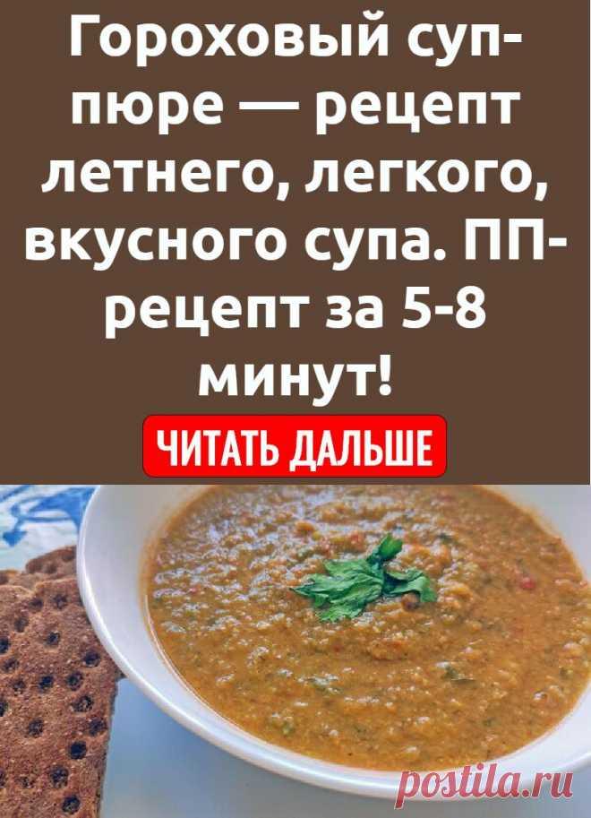 Гороховый суп-пюре — рецепт летнего, легкого, вкусного супа. ПП-рецепт за 5-8 минут!
