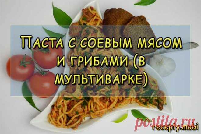 Паста с соевым мясом и грибами (в мультиварке)